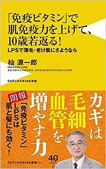 Book's Cover of 「免疫ビタミン」で肌免疫力を上げて、10歳若返る! - LPSで薄毛、老け肌にさようなら - (ワニブックスPLUS新書) (日本語) 新書 – 2020/8/24