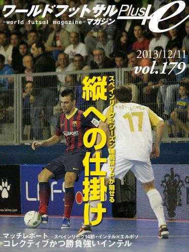 world-futsal-magazine-plus-vol179-inter-movistar-is-collective-offense-by-sergio-lozano-japanese-edi