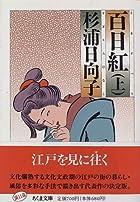 百日紅 (上) (ちくま文庫)