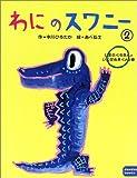 Referred to as (2) Shimabukuro's Suwanee alligator volume of Danuki kun (dandan books) (2002) ISBN: 4062113910 [Japanese Import]