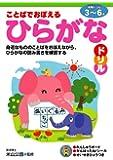 ことばでおぼえる ひらがなドリル3~6歳 (NAGAOKA知育ドリル)