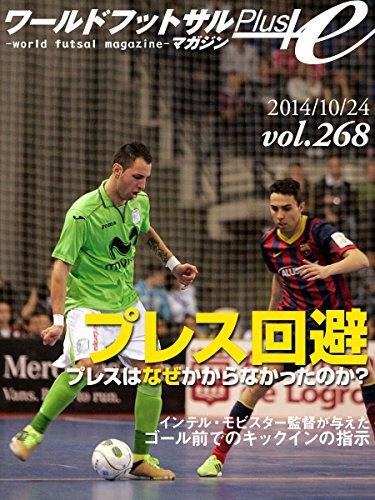 world-futsal-magazine-plus-vol268-avoidance-press-by-inter-movistar-instruction-for-kick-in-japanese