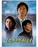 アン・ジェウク主演 ミスターグッドバイ vol.3 [DVD]