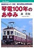 琴電100年のあゆみ (キャンブックス)