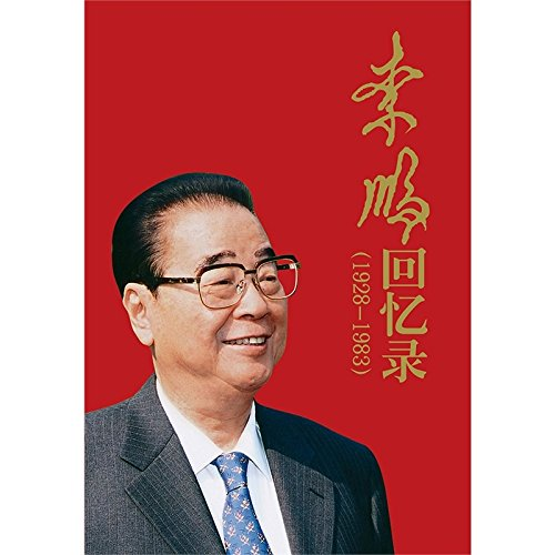 Li Pengs Memoirs (1928-1983) (Chinese Edition)