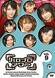 ハロプロアワー Vol.9 [DVD]