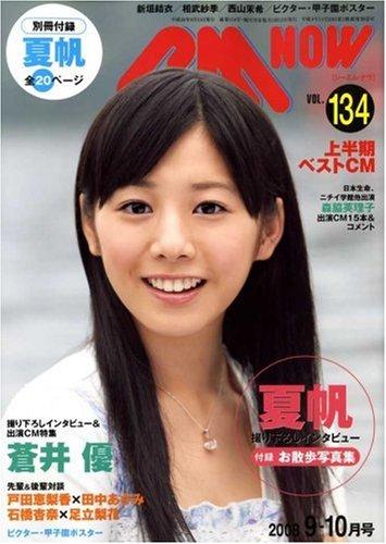 CM NOW (シーエム・ナウ) 2008年 09月号