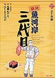 築地魚河岸三代目 27 (ビッグコミックス)