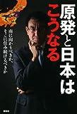 原発と日本はこうなる 南に向かうべきか、そこに住み続けるべきか