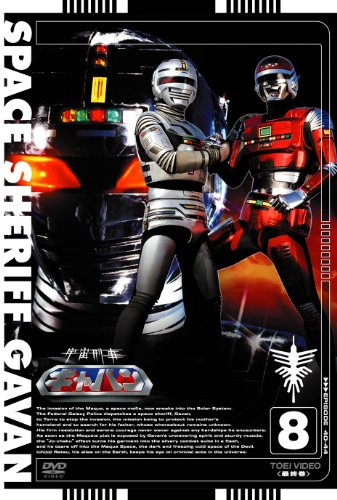 Space Sheriff Gavan - Vol.8 [Japan DVD] DSTD-7668