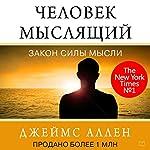 As a Man Thinketh [Russian Edition] | James Allen