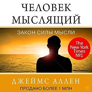 As a Man Thinketh [Russian Edition] Audiobook