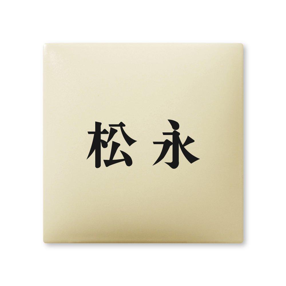 丸三タカギ 彫り込み済表札 【 松永 】 完成品 アークタイル AR-1-1-2-松永   B00RFAIO3I