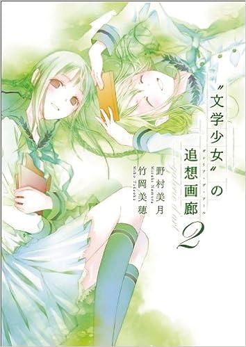 """[Artbook] """"文学少女""""の追想画廊 1-2"""