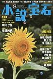 小説宝石 2018年 08 月号 [雑誌]