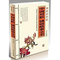 中国对联 谜语故事全书(经典珍藏版)(精美书签)