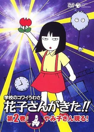トイレの花子さん アニメ