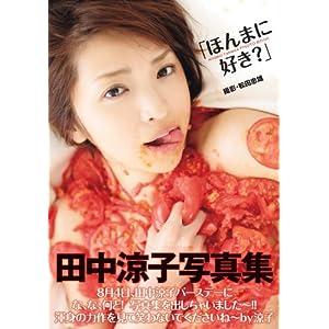 田中涼子 8月4日生まれ