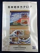 日本切手カタログ〈2017〉