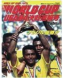 アメリカ'94ワールドカップ決戦速報号[雑誌]