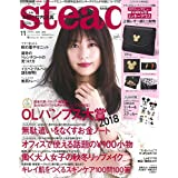 Steady. 2018年11月号