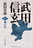 新装版 武田信玄 風の巻 (文春文庫)