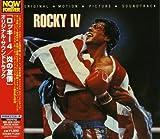 Rocky 4 by Rocky 4 (2008-06-25)