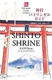 神社 バイリンガル ガイド: Bilingual Guide SHINTO SHRINE (Bilingual Guide to Japan)