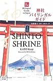 Bilingual Guide to Japan Shito Shrine