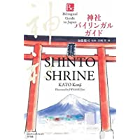 Bilingual Guide to Japan Shito Shrine