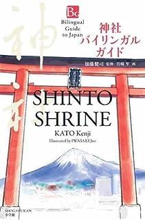 SHITO SHRINE (Bilingual Guide to Japan) (4093884781) | Amazon Products