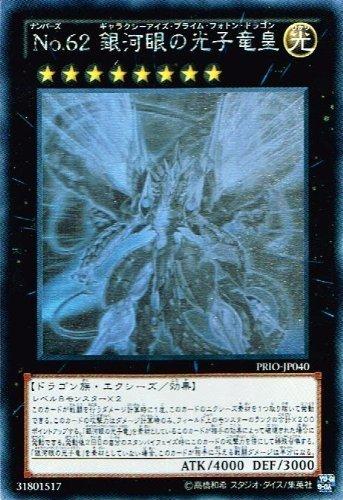 1000 dragon from yu gi oh - 6