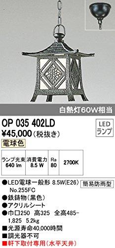 オーデリック エクステリアライト ガーデンライト 【OP 035 402LD】 OP035402LD B01AHQG0PU 22307