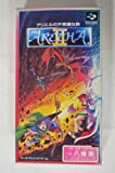 Aretha II: Ariel no Fushigi na Tabi , Super Famicom (Super NES Japanese Import)