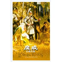 The Return of the King (The Lord of the Rings, Part 3) (in Simplified Chinese) (Chinese Edition)