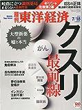 週刊東洋経済 2015年 7/18号[雑誌]