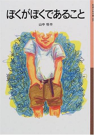 ぼくがぼくであること (岩波少年文庫 86)