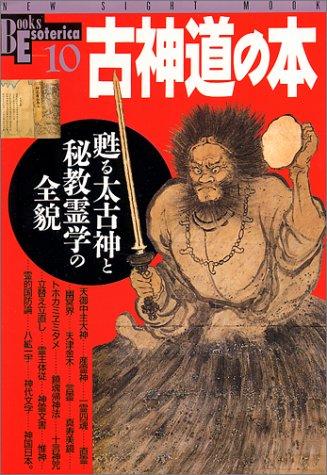 古神道の本―甦る太古神と秘教霊学の全貌 (NEW SIGHT MOOK Books Esoterica 10)