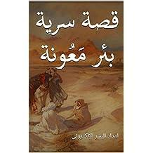 قصة سرية بئر مَعُونة (Arabic Edition)