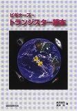 ビギナーズ・トランジスター読本