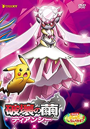 pokemon diancie and the cocoon of destruction japanese full movie