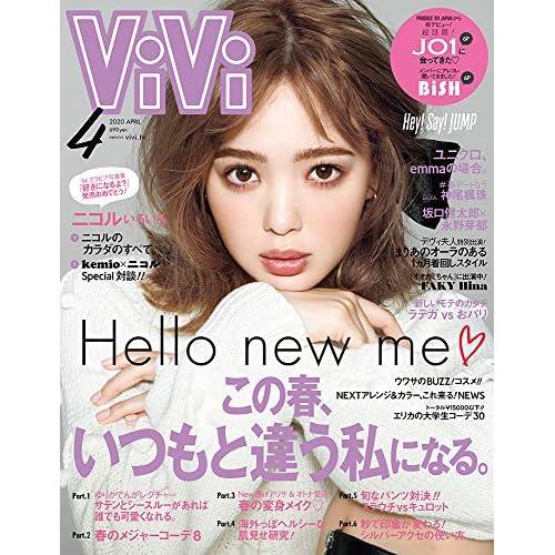 ViVi 2020年4月号 表紙画像
