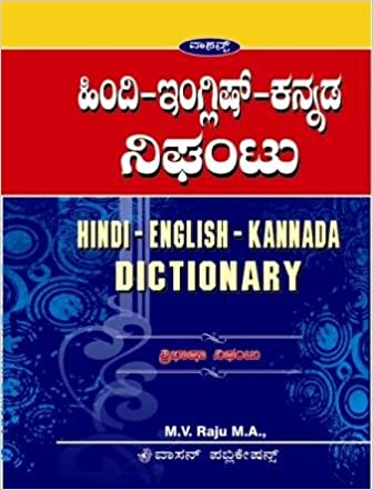 Amazon in: Buy HINDI-ENGLISH-KANNADA DICTIONARY Book Online