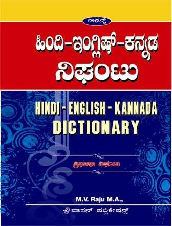 Windows and android free downloads: learn english kannada on.