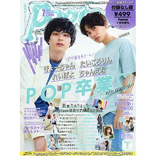 Popteen 2020年7月号 増刊 表紙画像