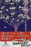 2/2 (幻冬舎文庫)