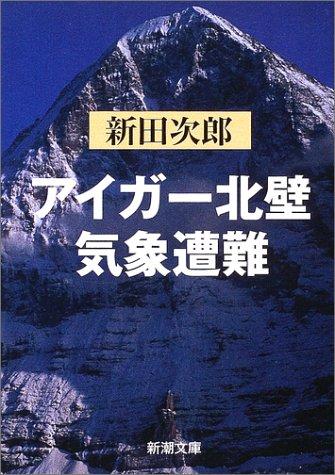 「新田次郎 アイガー北壁」の画像検索結果
