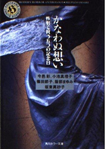 かなわぬ想い―惨劇で祝う五つの記念日 (角川ホラー文庫)