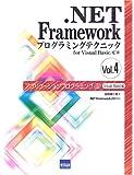 .NET Frameworkプログラミングテクニック―for Visual Basic/C# (Vol.4)