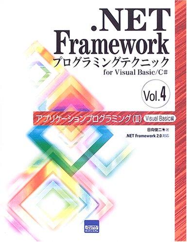 Read Online . NET Framework programming techniques-for Visual Basic / C # (Vol.4) (2006) ISBN: 4877831746 [Japanese Import] PDF